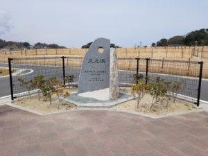震災復興土地区画整理事業竣工記念碑設置 久ノ浜地区 正面2