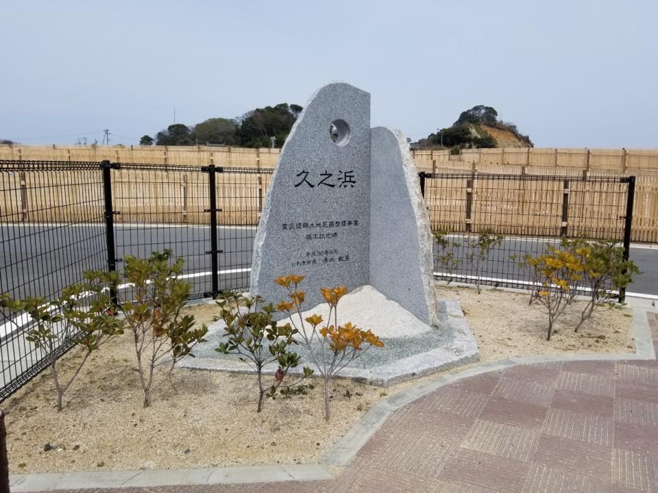 震災復興土地区画整理事業竣工記念碑設置 久ノ浜地区 左面