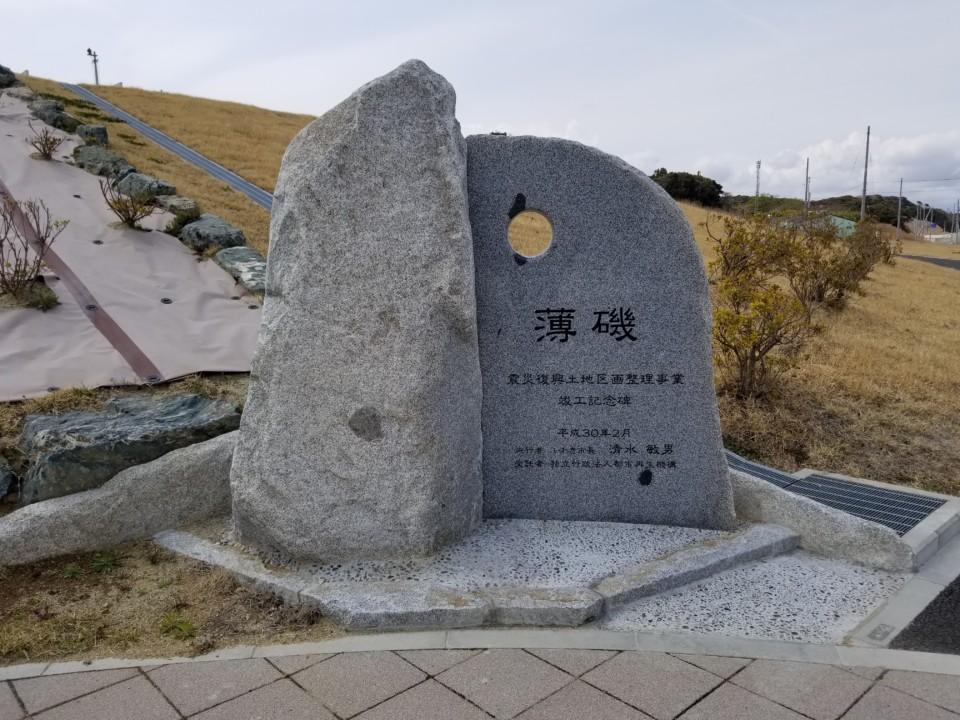 震災復興土地区画整理事業竣工記念碑設置 薄磯地区 正面2