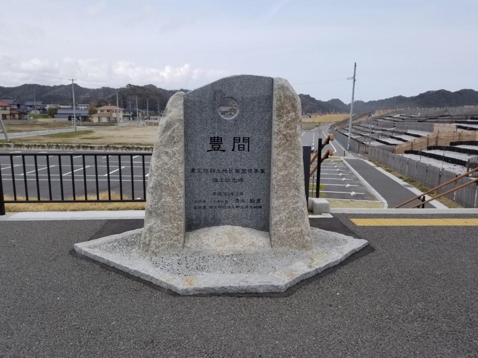 震災復興土地区画整理事業竣工記念碑設置 豊間地区 正面1