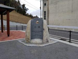 震災復興土地区画整理事業竣工記念碑設置 小浜地区 正面1