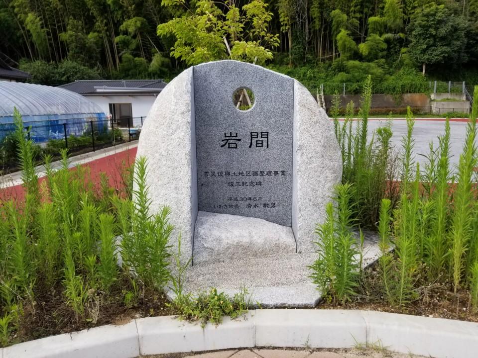 震災復興土地区画整理事業竣工記念碑設置 岩間地区 正面2