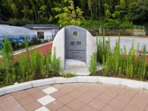 震災復興土地区画整理事業竣工記念碑設置 岩間地区 正面1