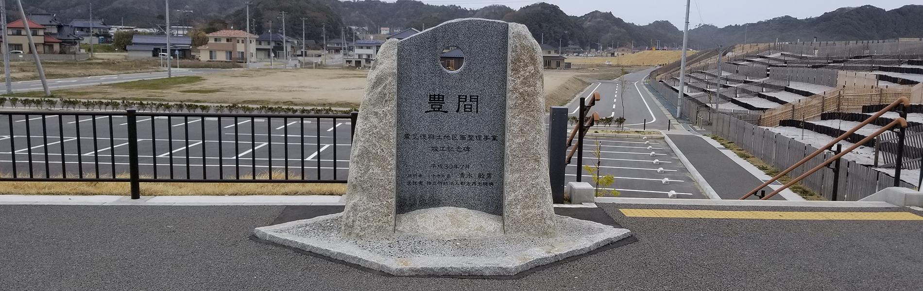 震災復興土地区画整理事業竣工記念碑設置 豊間地区