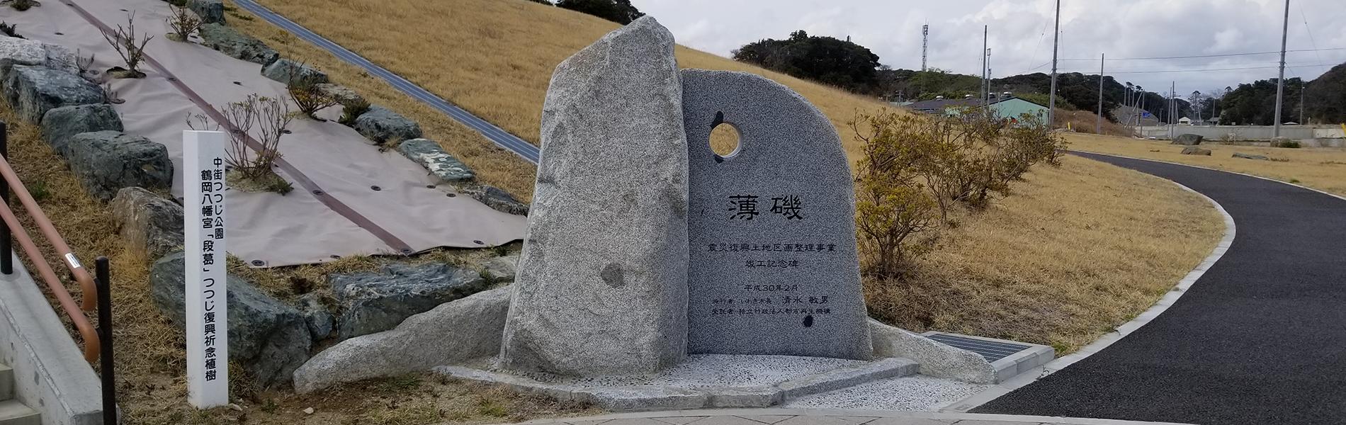 震災復興土地区画整理事業竣工記念碑設置 薄磯地区