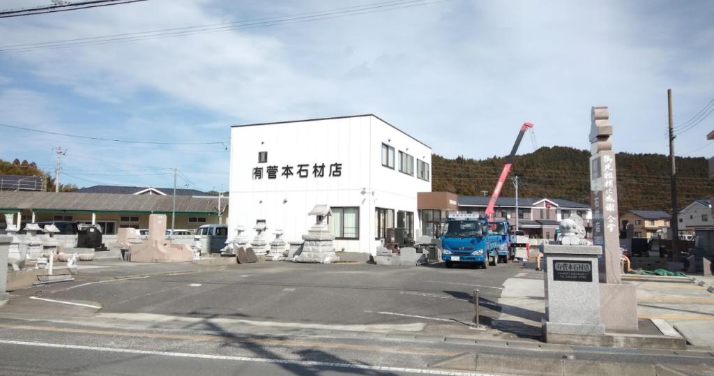 有限会社 菅本石材店 平窪展示場