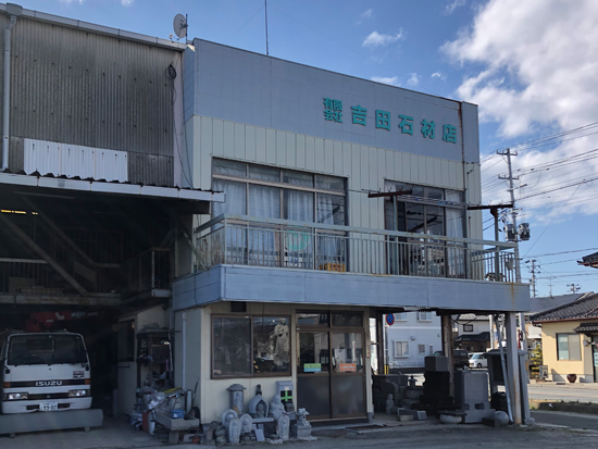 有限会社 吉田石材店
