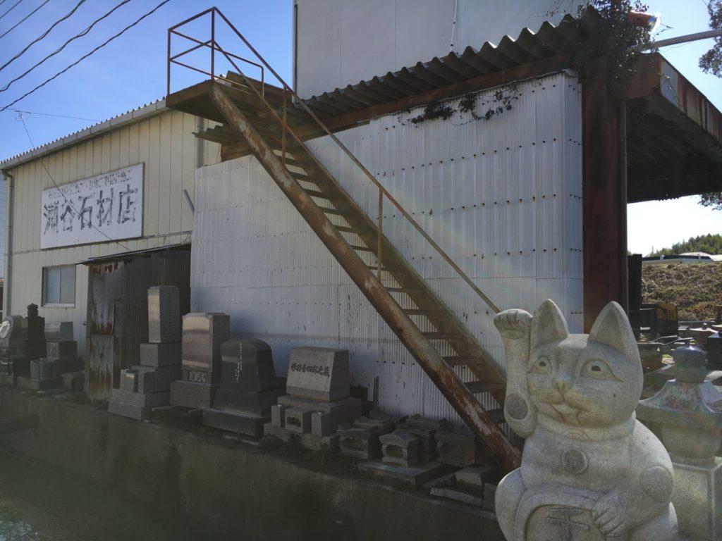 瀬谷石材店